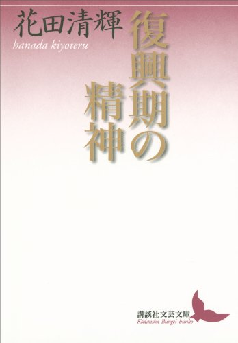 復興期の精神 (講談社文芸文庫)
