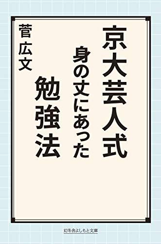 京大芸人式 身の丈にあった勉強法 (幻冬舎よしもと文庫)