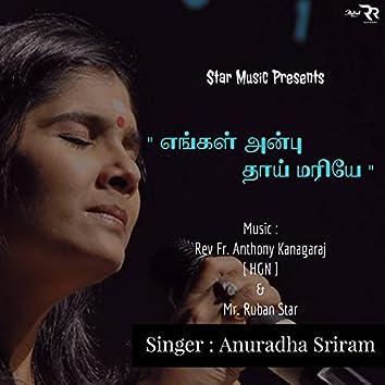 Engal Anbu Thai Mariyae (Matha Song)