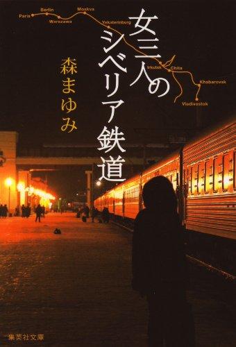 女三人のシベリア鉄道 (集英社文庫)