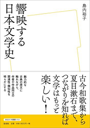 響映する日本文学史