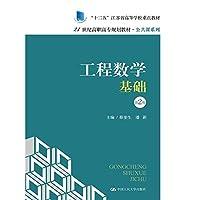 工程数学基础(第2版)(21世纪高职高专规划教材·公共课系列)