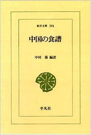 中国の食譜 (東洋文庫)