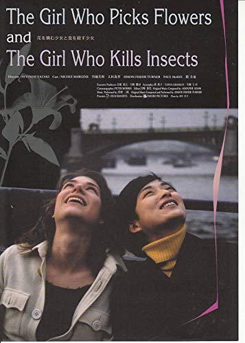 ●邦画チラシ 【花を摘む少女と虫を殺す少女 】川越美和 ●映画チラシ::コレクター品(houti 1428)