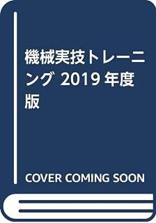 技能検定機械保全機械系1・2・3級 機械実技トレーニング〈2019年度版〉