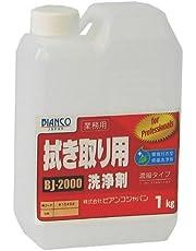 ビアンコジャパン(BIANCO JAPAN) 拭き取り用洗浄剤 ポリ容器 1kg BJ-2000