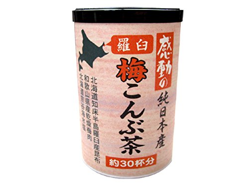羅臼梅こんぶ茶 45g×6個 (北海道産羅臼昆布使用) 感動の北海道 コンブは健康食、美容食として最高の自然食です