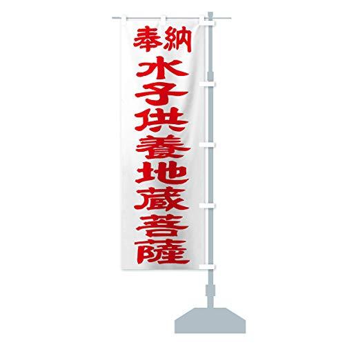 水子供養地蔵菩薩 のぼり旗 サイズ選べます(コンパクト45x150cm 右チチ)