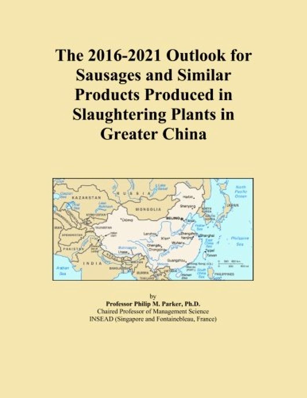 スピーチではごきげんよう綺麗なThe 2016-2021 Outlook for Sausages and Similar Products Produced in Slaughtering Plants in Greater China