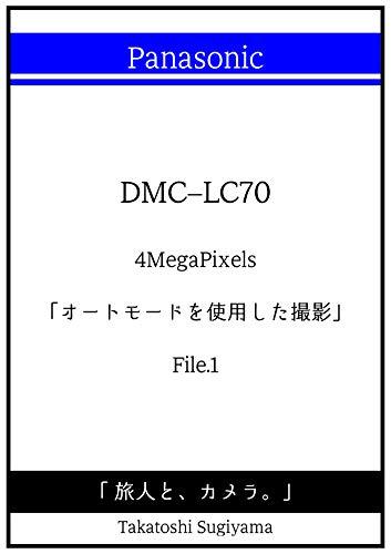 「 旅人と、カメラ。」 Panasonic DMC-LC70「オートモードを使用した撮影」 File.1 「 旅人と、カメラ。」Panasonic DMC-LC70