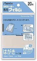アスカ ラミネーターフィルム ハガキサイズ 20枚入 BH-109 【× 5 パック 】