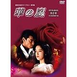 華の嵐 DVD-BOX 第1章 デジタルリマスター版【昭和の名作ライブラリー 第3集】