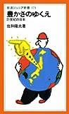 豊かさのゆくえ―21世紀の日本 (岩波ジュニア新書)