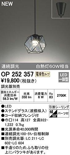 照明器具 オーデリック OP252357 ペンダントライト LED一体型 連続調光 電球色 白熱灯60W相当 調光器別売 [∀(^^)]