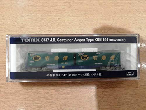 JR貨車 コキ104形(新塗装・ヤマト運輸コンテナ付) 8737