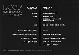 LOOP 映像メディア学Vol.7