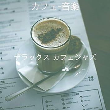 カフェ-音楽
