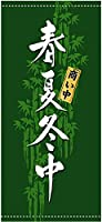 春夏冬中 懸垂幕(ハンプ) No.3669 (受注生産)