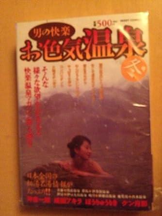 男の快楽お色気温泉 冬号 (ミッシィコミックス)