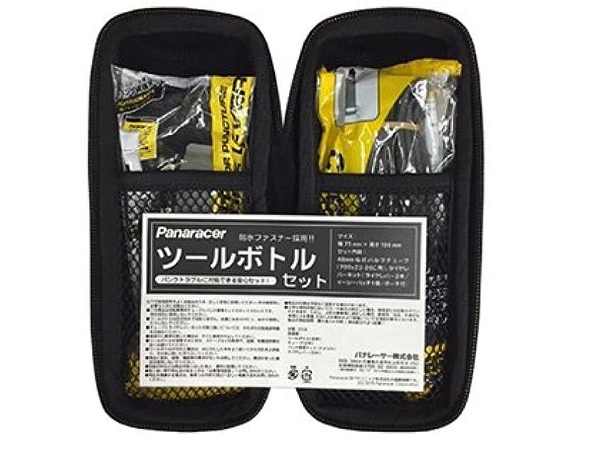 大事にする朝改修パナレーサーツールボトルセット(ブラック)116-1625