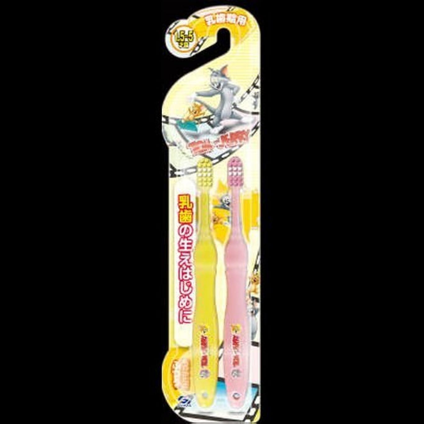 ぼかしホームラケットトム&ジェリーハブラシ 乳歯期用(1.5-5才) 2本組 ×2セット
