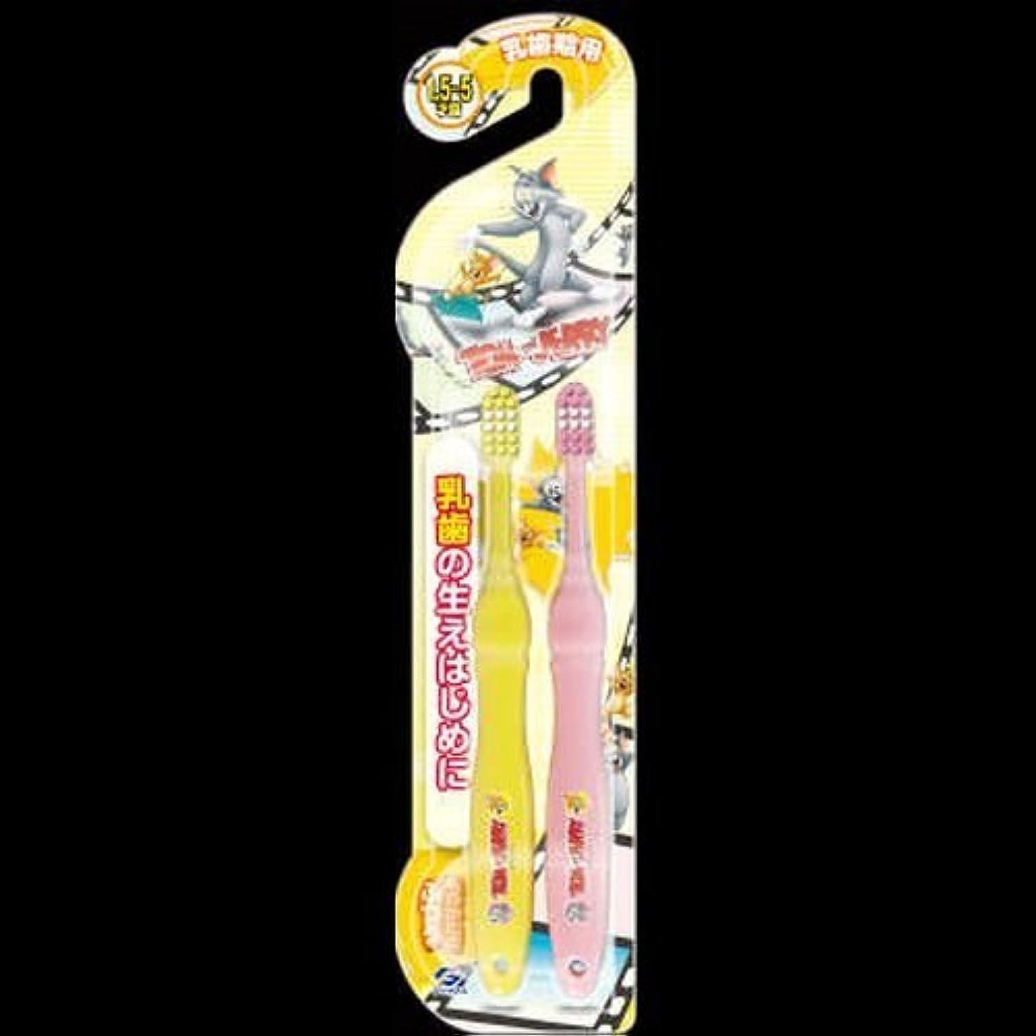 橋脚分配します手トム&ジェリーハブラシ 乳歯期用(1.5-5才) 2本組 ×2セット