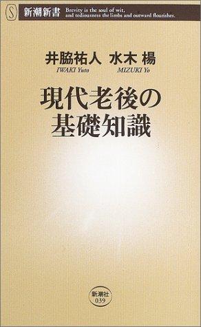 現代老後の基礎知識 (新潮新書)の詳細を見る