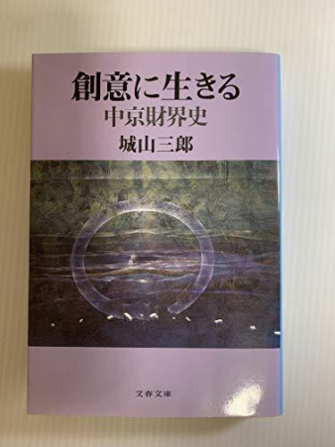 中京財界史 創意に生きる (文春文庫)