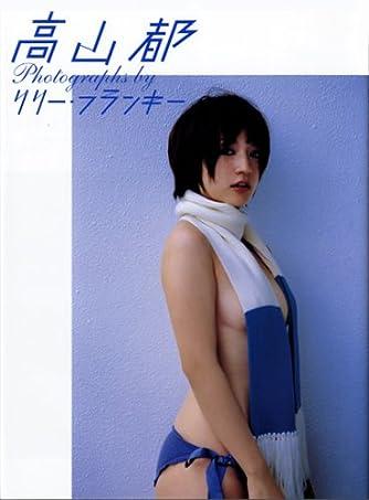 高山都写真集『高山都 photographs by リリー・フランキー』