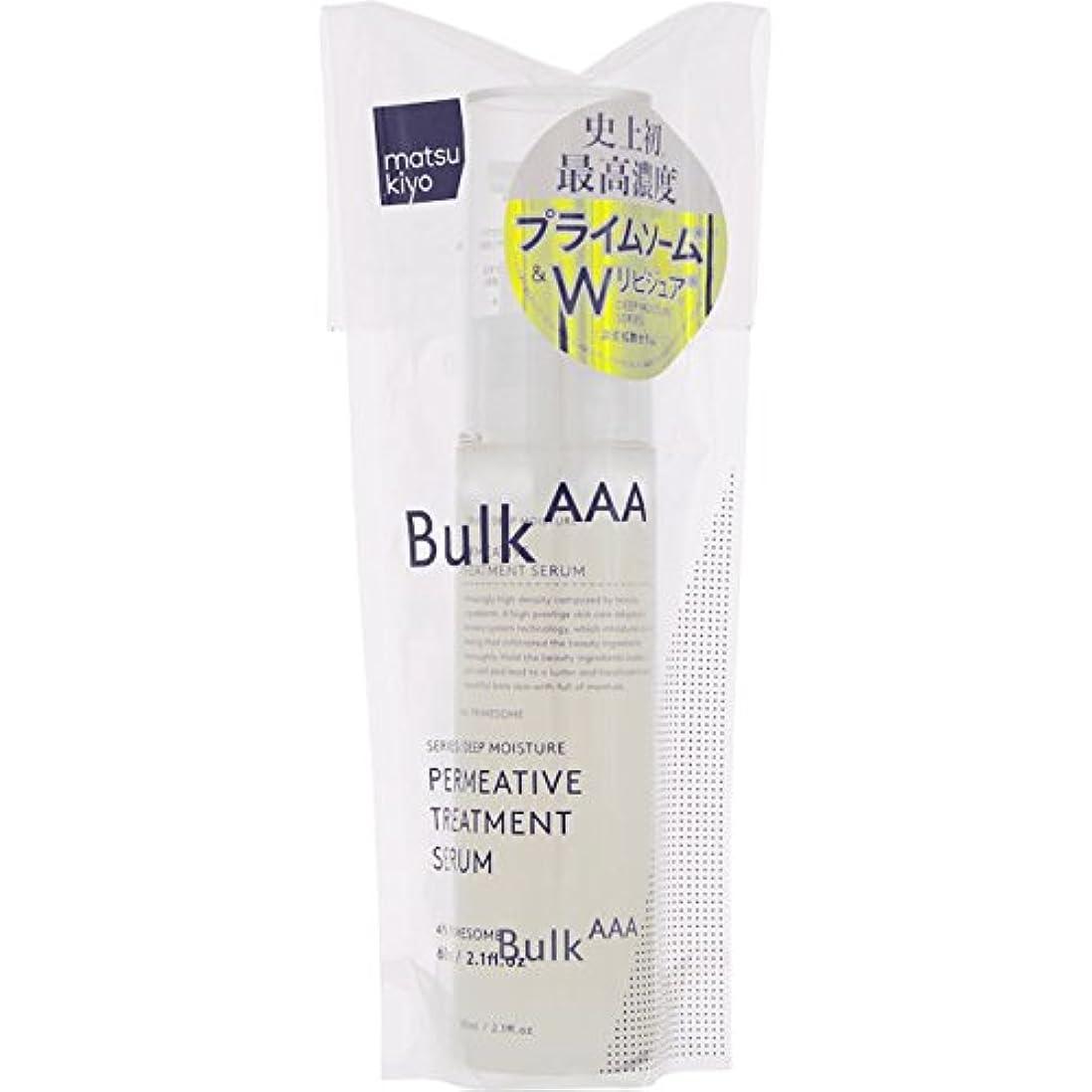 底不快な魅力的matsukiyo BULK AAA トリートメントセラム 60ml