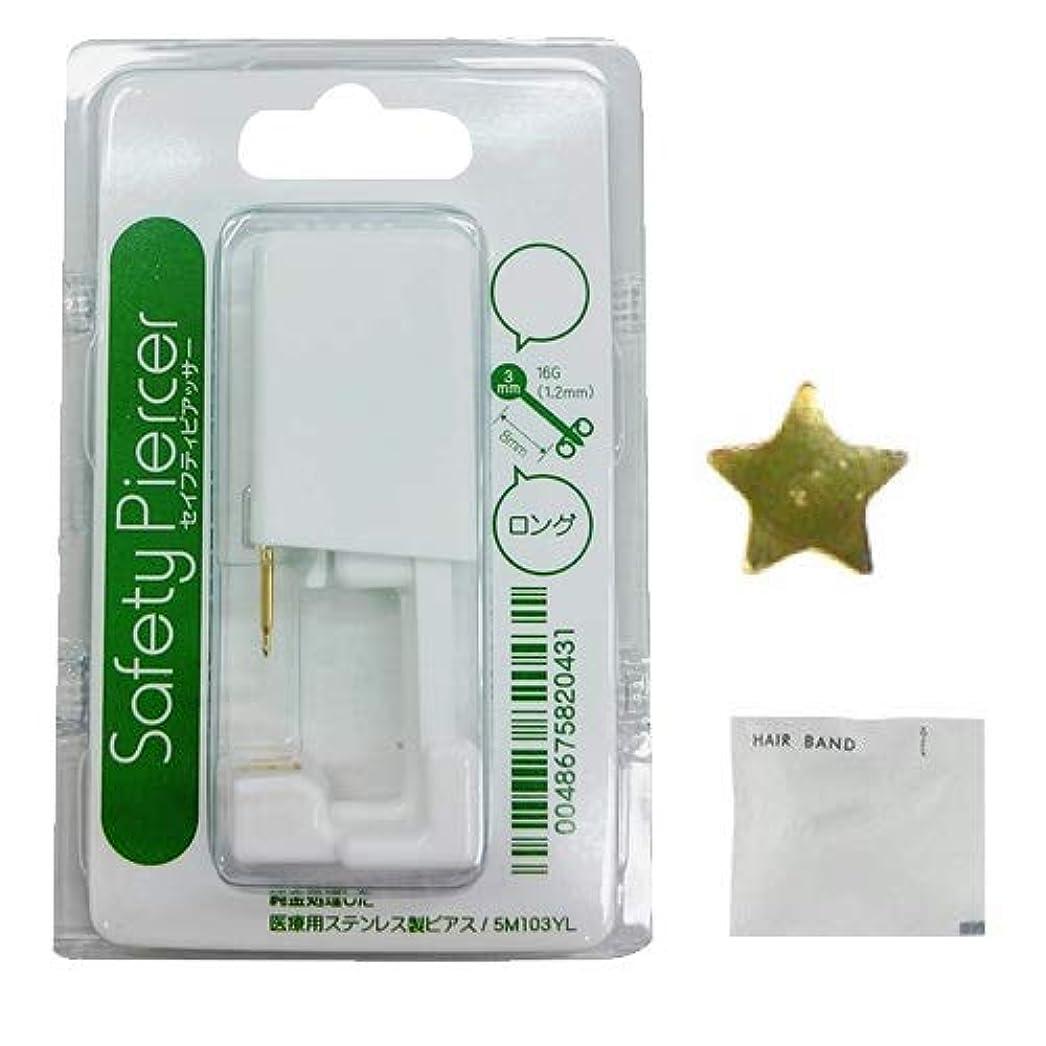 スロット針複製セイフティピアッサー ゴールド ロングタイプ(片耳用) 5MF501WL スター×2個 + ヘアゴム(カラーはおまかせ)セット