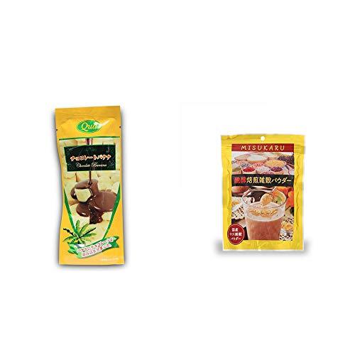 [2点セット] フリーズドライ チョコレートバナナ(50g) ・醗酵焙煎雑穀パウダー MISUKARU(ミスカル)(200g)