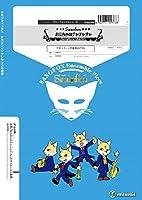 サキソフォックスシリーズ 楽譜『おもちゃのチャチャチャ』サキソフォン四重奏(AATB) / スーパーキッズレコード