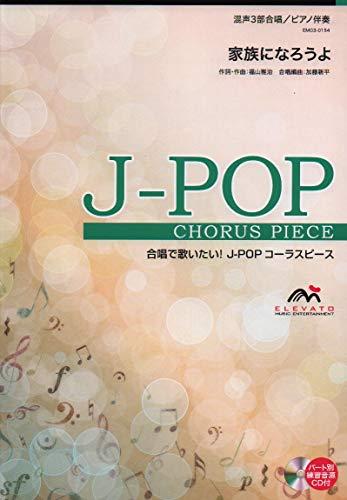 EMG3-0154 合唱J-POP 混声3部合唱/ピアノ伴奏 家族になろうよ (合唱で歌いたい!JーPOPコーラスピース)の詳細を見る