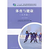 Five national planning textbook Vocational Education Sport and Health (Northern Edition)(Chinese Edition)