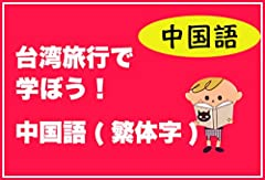 台湾 旅行で学ぼう! 中国語