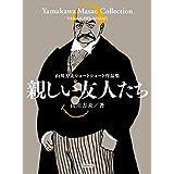 親しい友人たち: 山川方夫ショートショート作品集