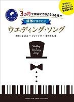 ピアノソロ 3ヵ月で披露できるようになる!! 新郎が弾きたいウエディング・ソング
