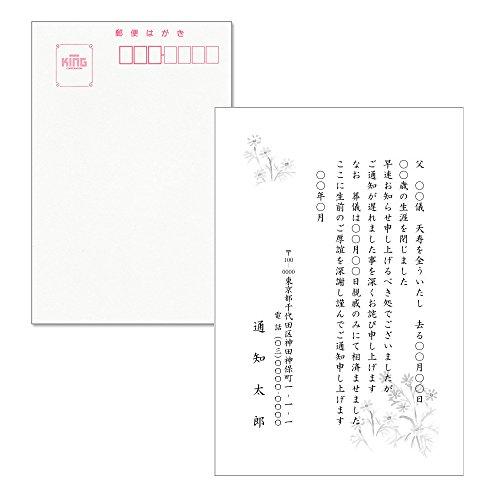 【名入れ印刷】死亡通知 はがき 8枚 死亡報告 挨拶状 私製ハガキへ印刷 切手なし ポストカード