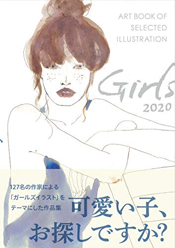 Girls ガールズ2020年度版 (ART BOOK OF SELECTED ILLUSTRATION)の詳細を見る
