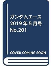 ガンダムエース 2019年5月号 No.201