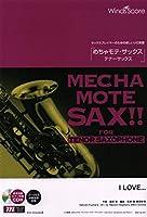 WMT-20-1 ソロ楽譜 めちゃモテサックス~テナーサックス~ I LOVE.../Official髭男dism (サックスプレイヤーのための新しいソロ楽譜)
