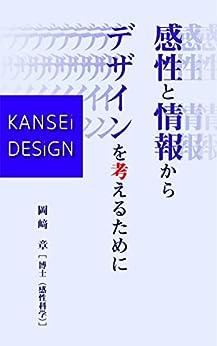 [岡崎 章]の感性と情報からデザインを考えるために