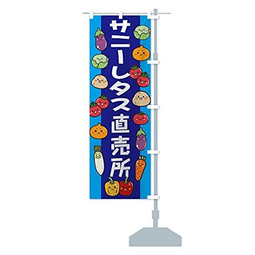 サニーレタス のぼり旗 サイズ選べます(スリム45x180cm 右チチ)