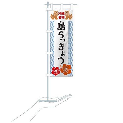 卓上ミニ島らっきょう のぼり旗 サイズ選べます(卓上ミニのぼり10x30cm 立て台付き)