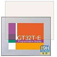 PDA工房 プログラマブル表示器 GT32T-E 用 9H高硬度[ブルーライトカット] 保護 フィルム 光沢 日本製