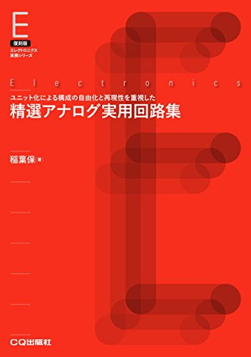 精選アナログ実用回路集【オンデマンド版】: ユニット化による構成の自由化と再現性を重視した (エレクトロニクス実務シリーズ)
