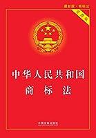中华人民共和国商标法(实用版)(2014最新版·商标法)