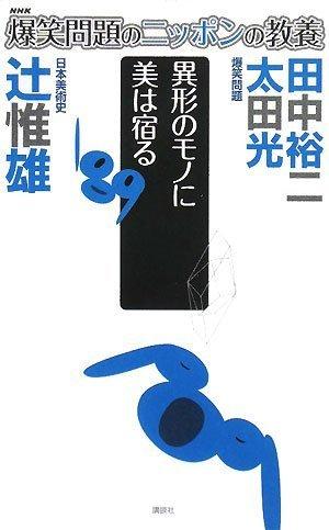 爆笑問題のニッポンの教養 異形のモノに美は宿る 日本美術史の詳細を見る