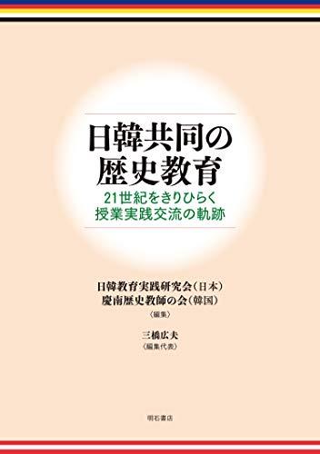 日韓共同の歴史教育――21世紀をきりひらく授業実践交流の軌跡